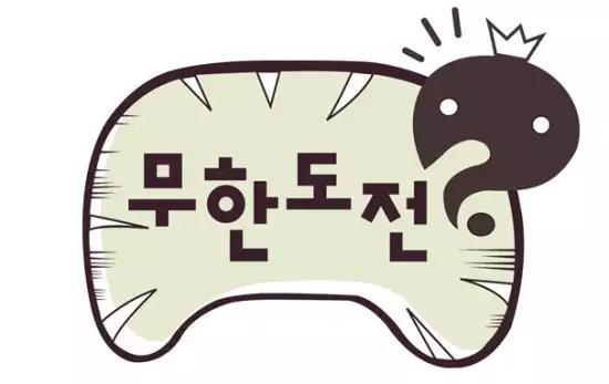刘在石为什幺能成为国民MC?韩网友整理刘在石节目共同点