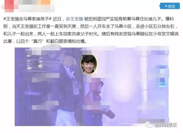 ?网曝王宝强现身马蓉小区接孩子,女方狂发微博相当不满 作者: 来源:金牌娱乐