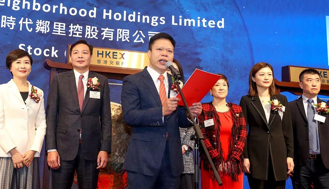 时代邻里港股成功上市,正式登陆国际资本市场