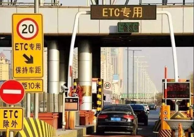 【快讯】不装ETC能否上高速公路?车主有何实惠?答案来了…