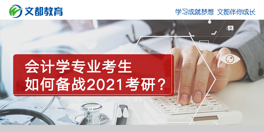 会计学专业考生如何备战2021考研?