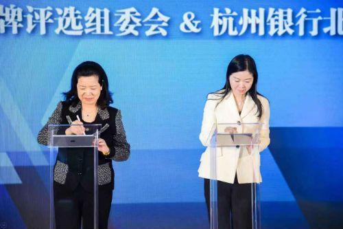 首次引入金融合作十大商业品牌评选与杭州银行达成战略合作