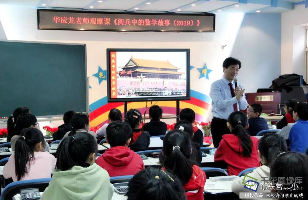 华应龙名师工作室讲座在东铁匠营二小举行