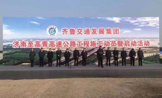 青岛又开工一条高速 山东通车里程将达7400公里