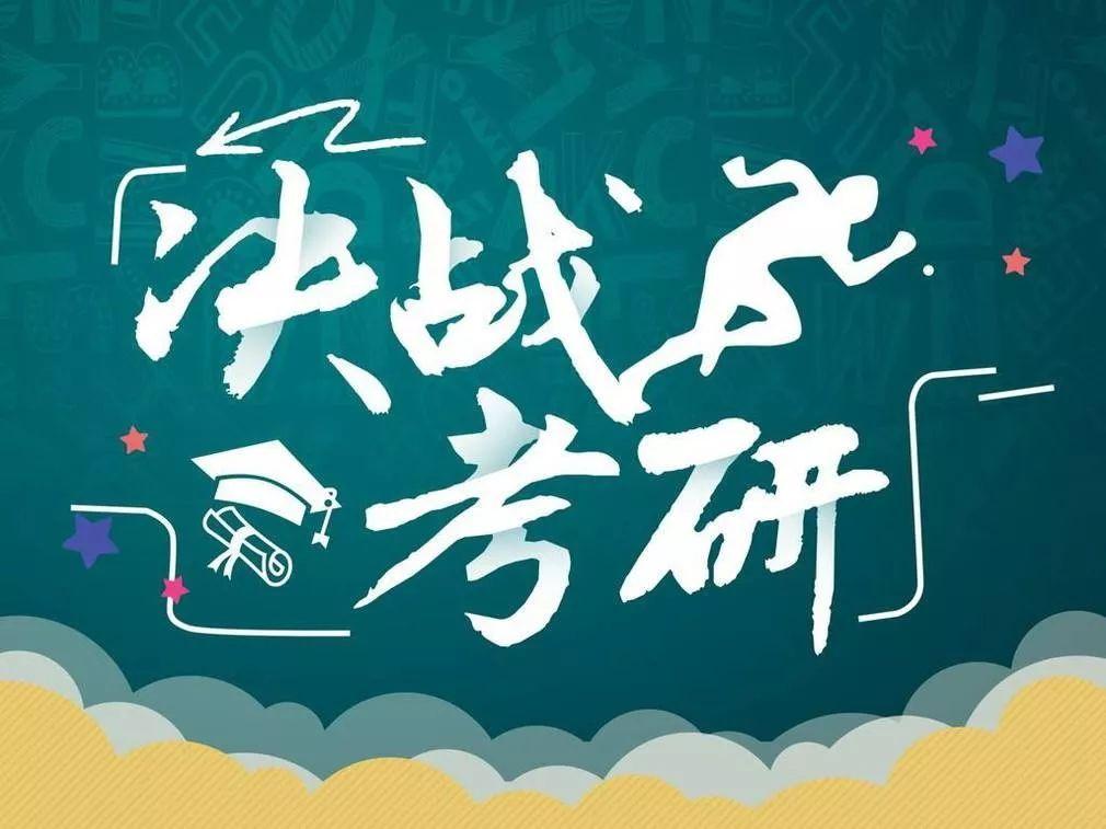 to ZJUers:周末错峰,考研护航,谢谢您~