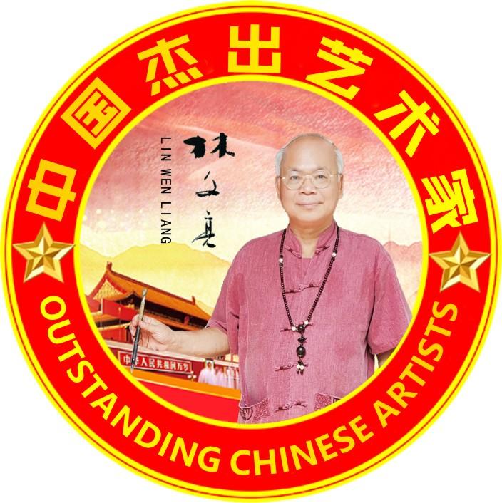 <b>中国杰出艺术家——林文亮</b>