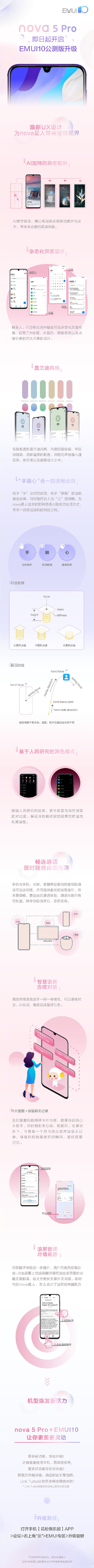 <b>华为nova 5 Pro开启EMUI10公测 全新动效手机更流畅</b>