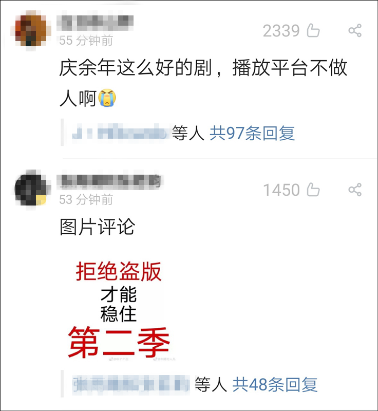 《庆余年》遭全集泄露 官方呼吁打击盗版