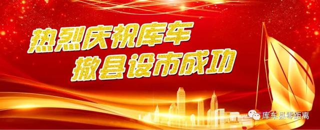 国务院批准撤销库车县设立县级库车市