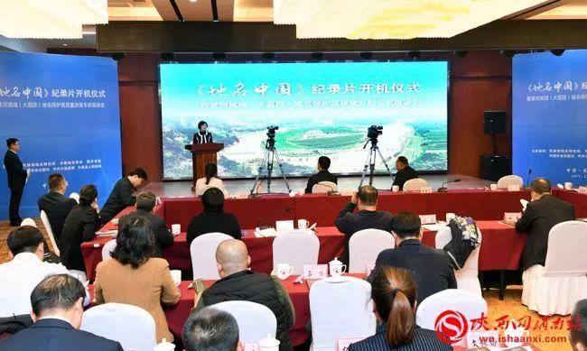 《地名中国》开机拍摄,大荔被设为地名专家委员会永久会址。