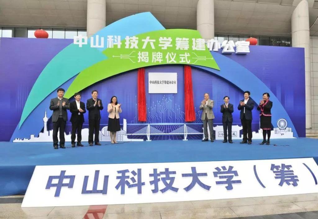 中山科技大学筹建办公室揭牌,建校总投入约100亿元