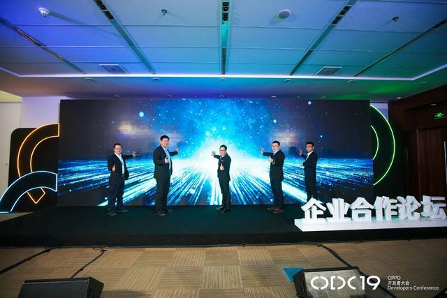 2019OPPO开发者大会企业合作论坛暨企业业务高峰论坛在京举办