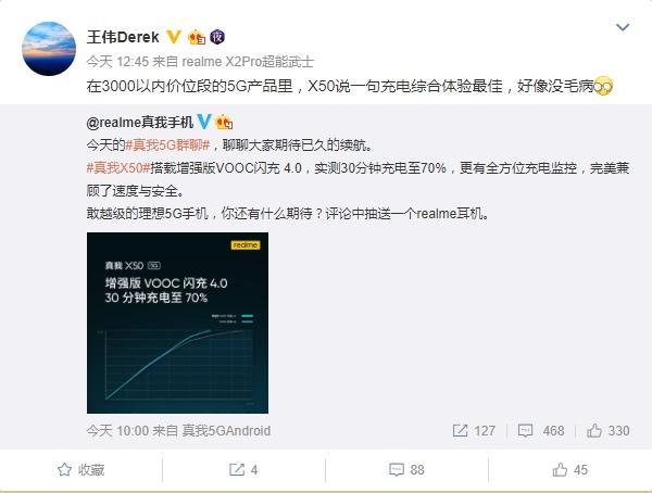 <b>3000以内最佳5G快充手机 realme真我X50 5G来了:30分钟充70%</b>