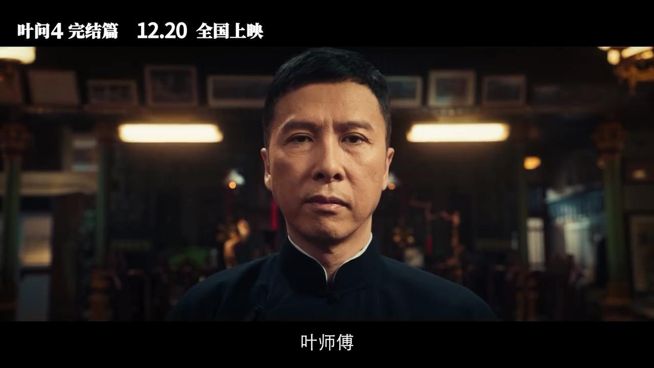 《叶问4》上映了,演了11年叶问的甄子丹用背影和角色告别图片