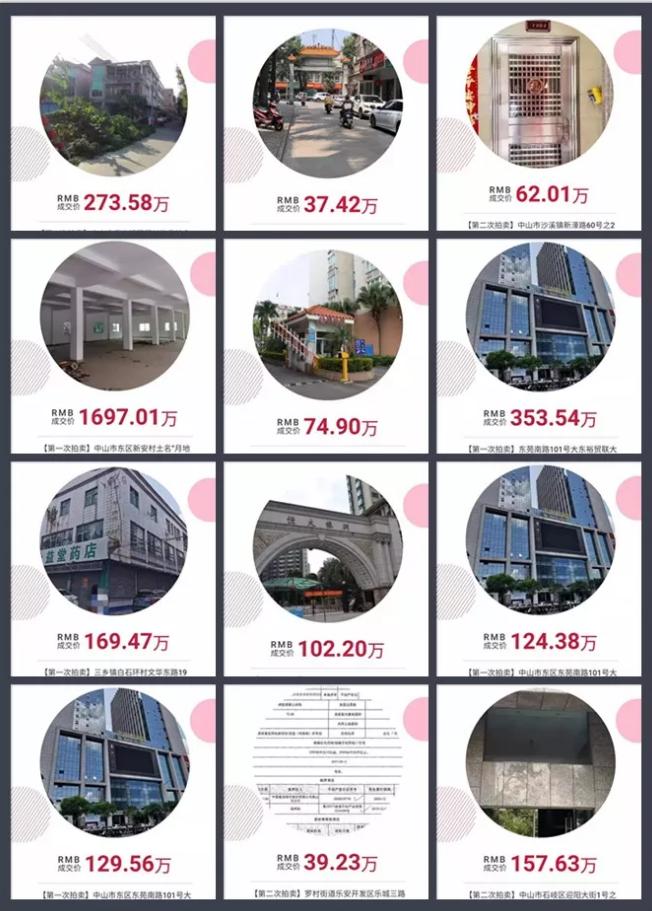 中山这家法院拍卖直播1小时带货3400万,网友:现在的法院都那么拼嘛?