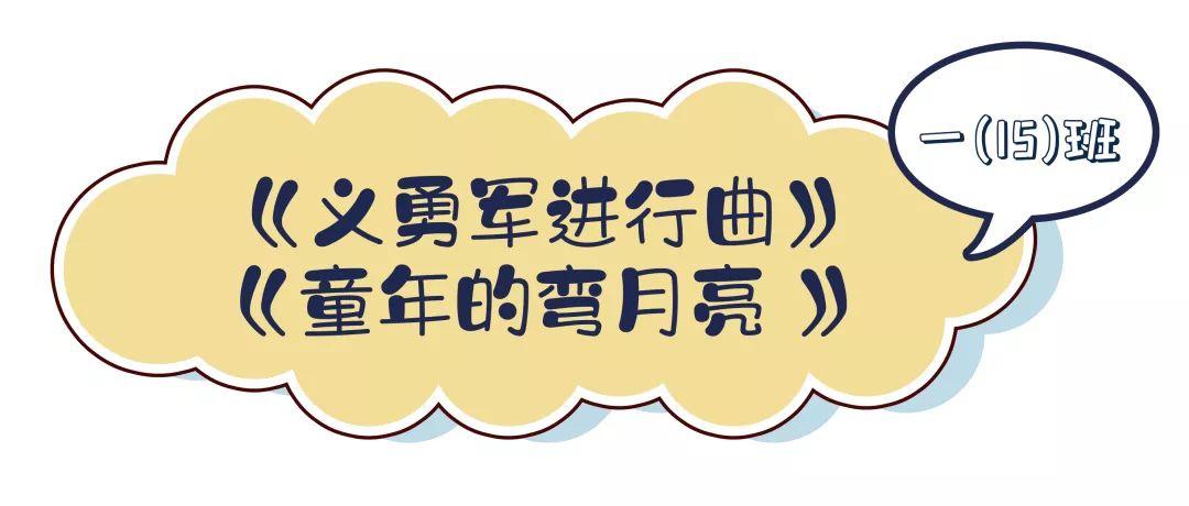 【一年级专场】共筑中国梦 欢歌奔小康