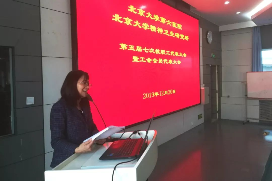 <b>北京大学第六医院召开第五届七次教职工代表大会暨工会会员代表大会</b>