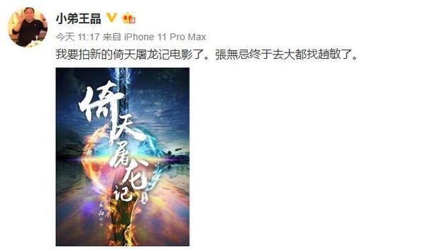 王晶将拍新版电影《倚天屠龙记》