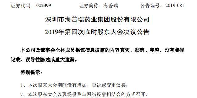 """海普瑞收证监局警示函,海外上市计划会""""搁浅""""吗?"""