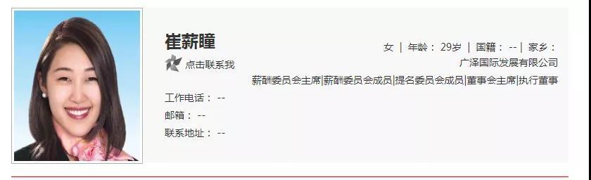 """母亲掌控妙可蓝多,28岁身家61亿,""""最年轻女富豪""""如今还不上7000万港元?"""