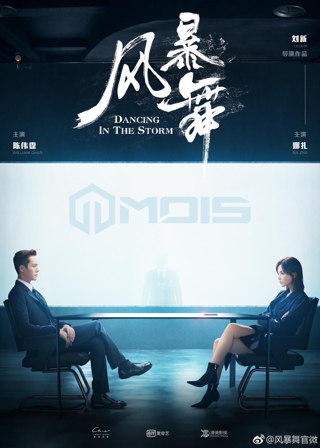 《花千骨2》将完成剧本,陈伟霆娜扎《风暴舞》将播