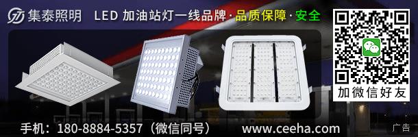 LED加油站灯