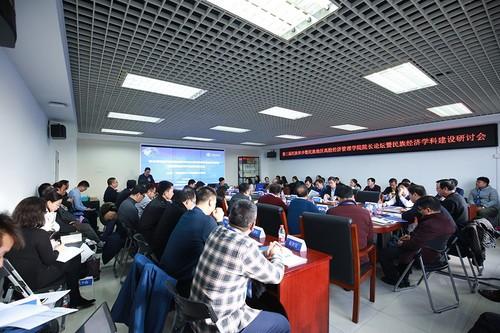 第三届民族和民族经济地区高校经济管理学院院长论坛举办