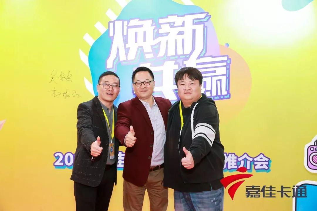 焕新·共赢——2020嘉佳卡通卫视资源推介会火爆举行图片