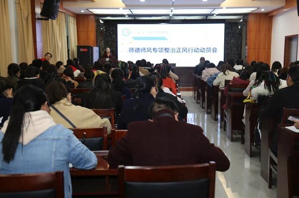 湖北省荆门市掇刀区望兵石学校开展师德师风建设活动