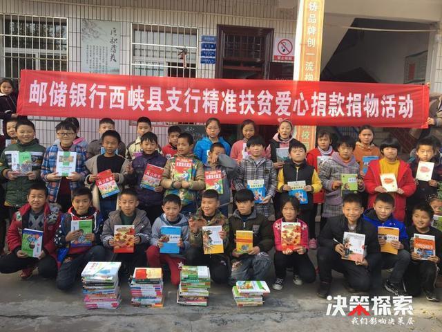 西峡县丹水镇朝阳村:邮储银行助力精准扶贫