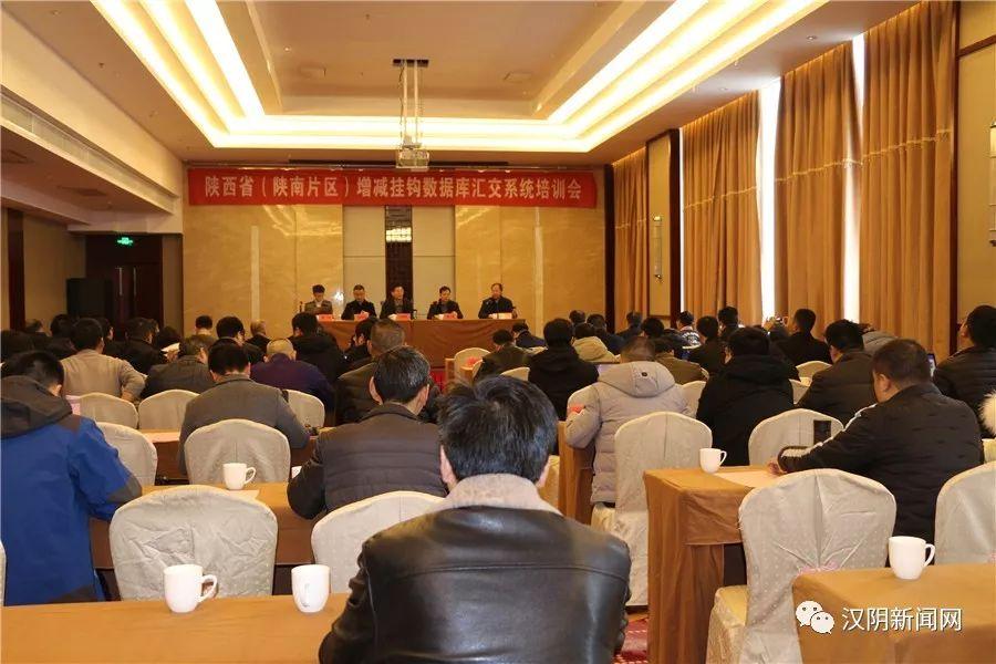 【要闻】陕南片区城乡建设用地增减挂钩数据库汇交系统培训会在汉阴召开