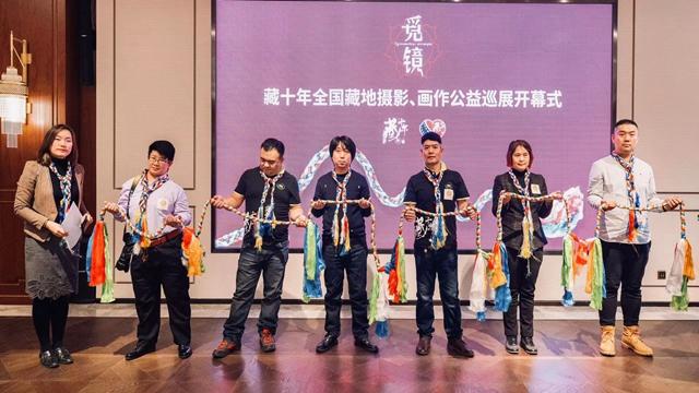 《藏十年全国藏地摄影、画作公益巡展》在津举行