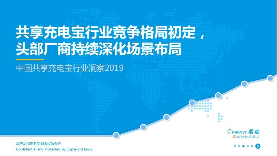 2019中国共享充电宝行业洞察