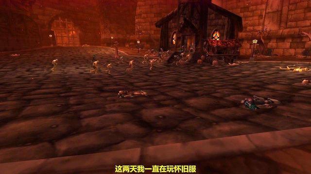 魔兽世界:怀旧服的体验已不适合所有玩家,剩下的只有情怀?