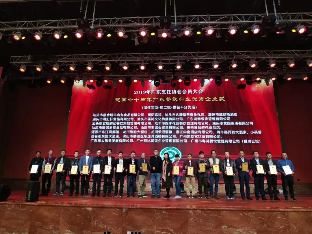 广东省烹饪协会会员大会召开, 段正辉董事长与公司双双获奖