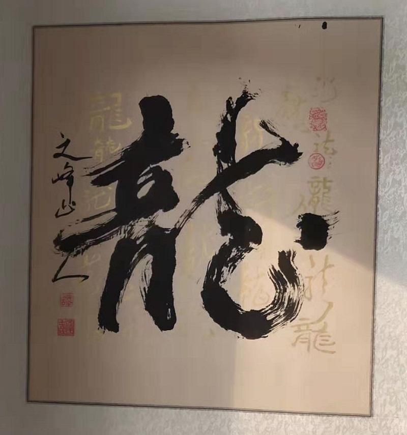 毛典宗【以艺术之名,致敬经典】--传承书画人物