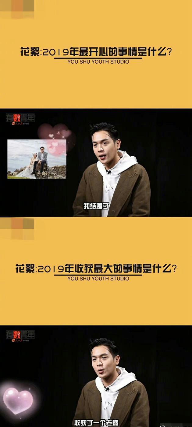 张若昀2019年最大的收获,听完他的回答我酸了