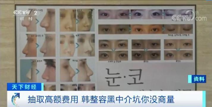 """""""幽灵手术""""致数百人死亡后,央视财经再曝韩国整容乱象:你可能花了5倍钱…"""