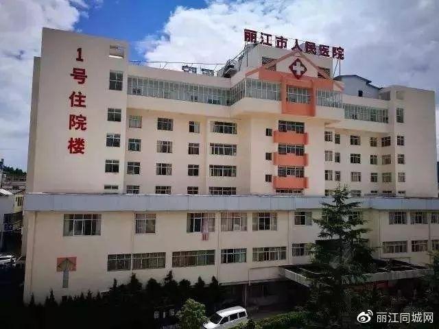 """丽江市以""""三个全面落实""""助力健康扶贫"""
