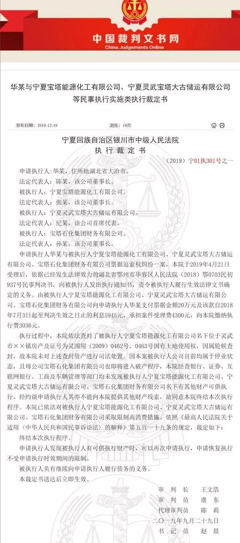 银川法院:宝塔石化集团即将进入破产程序