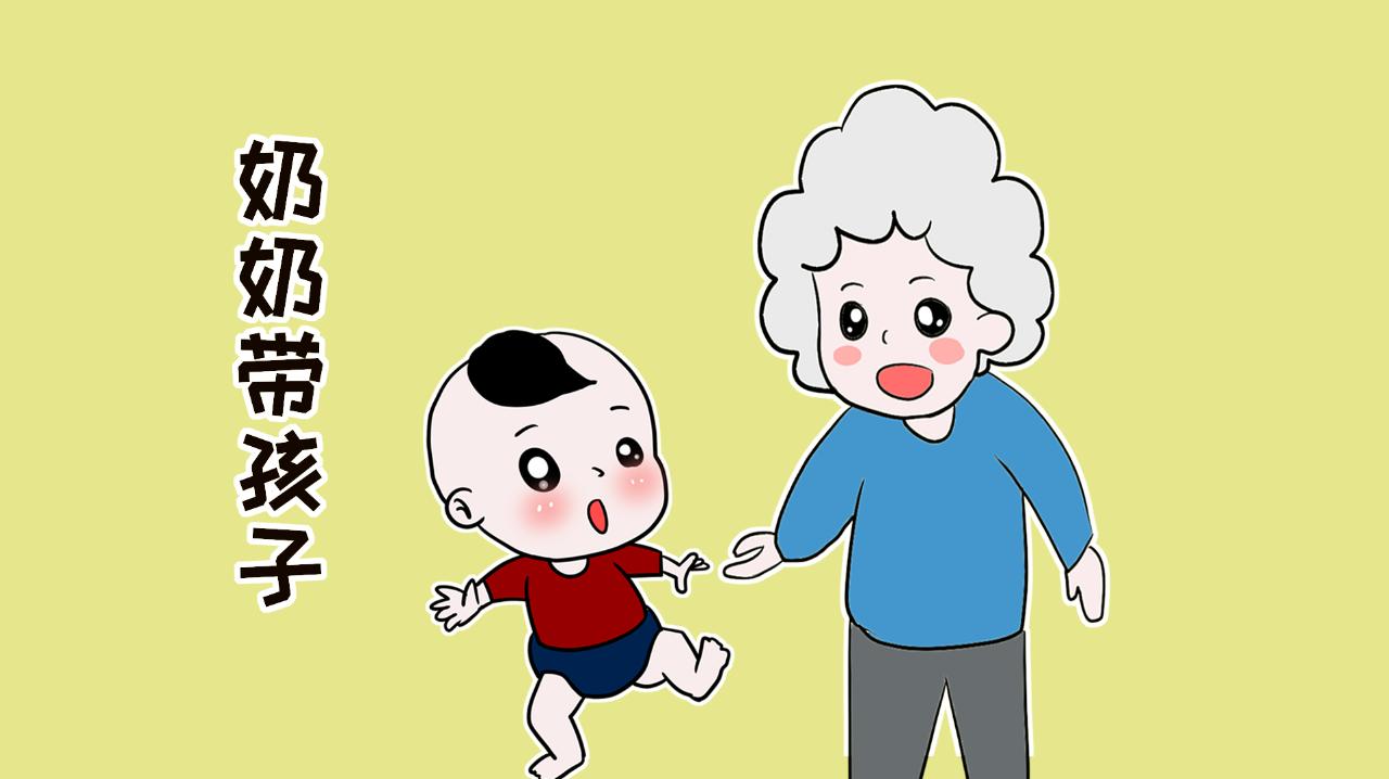 原创隔代带娃:给婆婆带娃,我的好宝宝变成了熊孩子