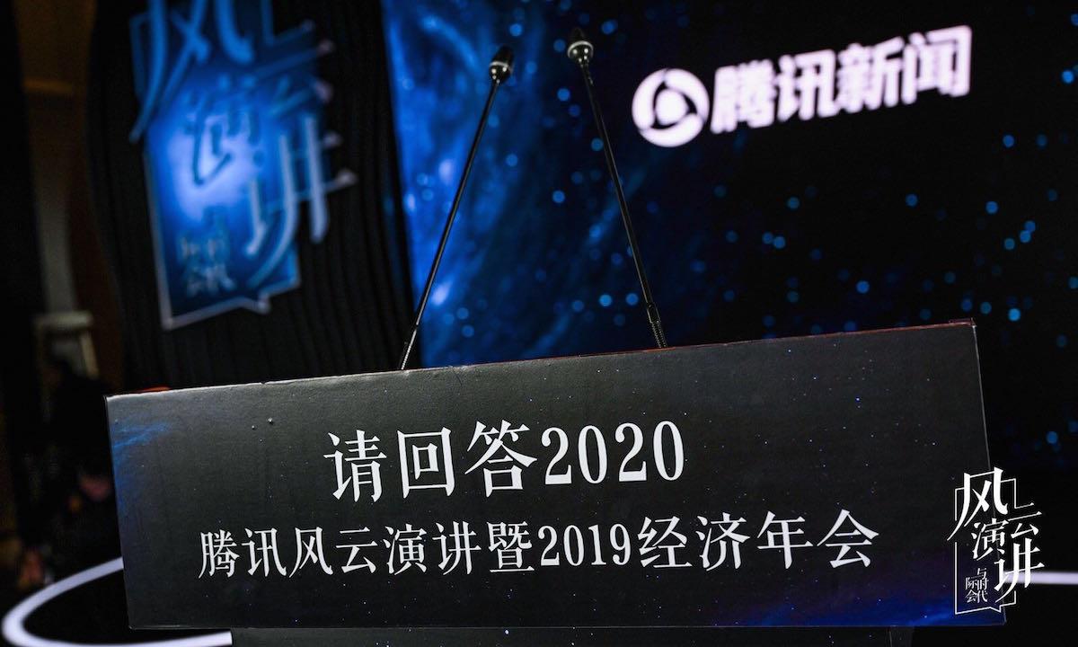 快播地址展望2020:寻找中国经济新动能