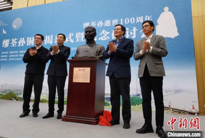 中国图书馆事业拓荒者缪荃孙铜像在国家图书馆揭幕