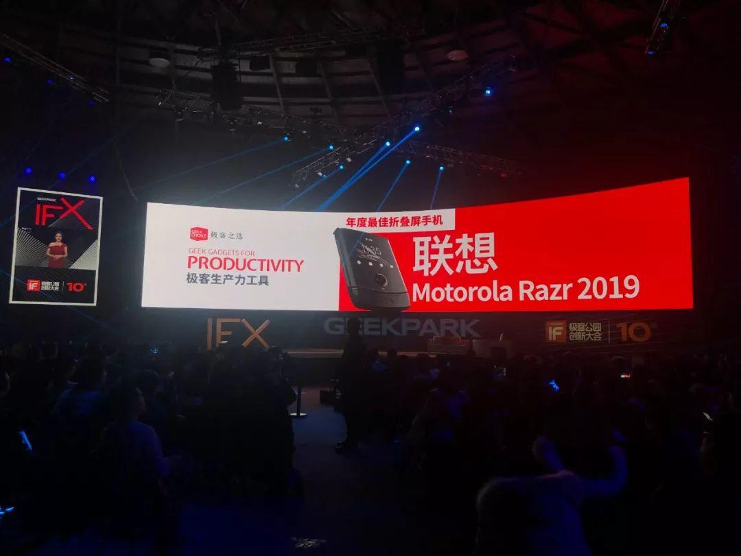 """联想MotoRazr折叠屏手机再获""""年度最佳折叠屏手机""""大奖"""