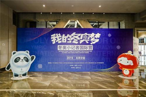 "<b>2019""我的冬奥梦""冬奥小记者国际营北京分站终选轮启动</b>"