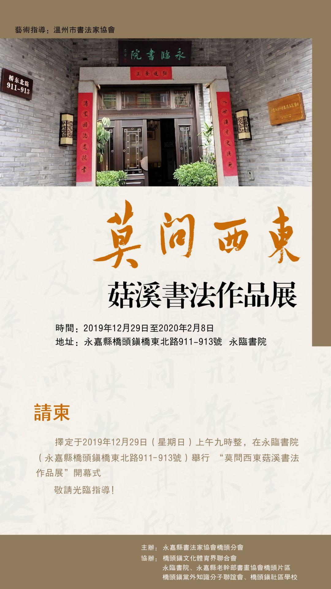 """12月29日,桥头""""莫问西东—菇溪书法作品展""""隆重开幕,很多大人物要来..."""