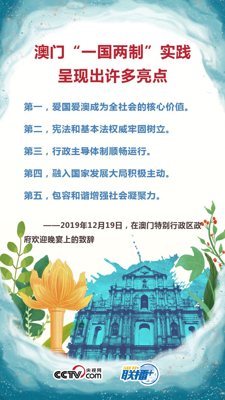 """情满濠江 习近平走进澳门听""""小城故事"""""""