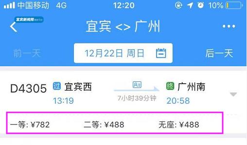 快抢票!上海、长沙、珠海…直达宜宾高铁票开售!还有2条新高铁最新进展!