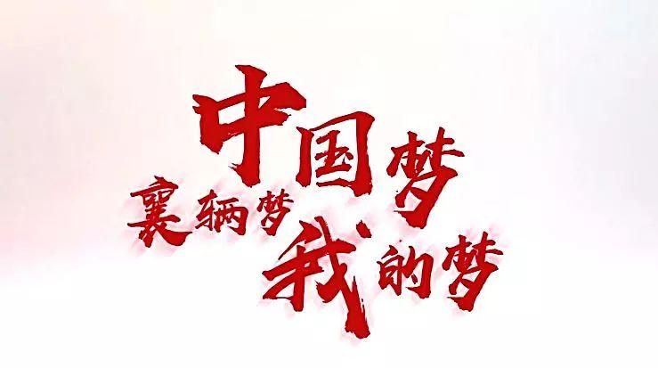 【中国梦襄辆梦我的梦】——收获篇(一)