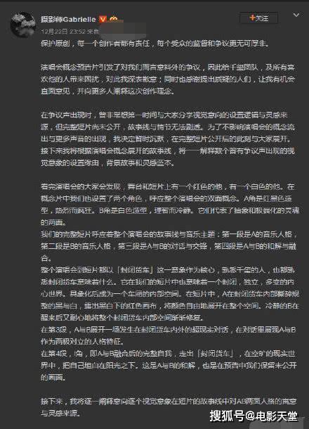 任贤齐发长文道歉意味着什么?任贤齐发长文道歉时间过程详解(图14)